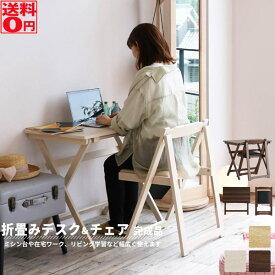 【送料無料】Desk&Chair Set・折畳みデスクチェアセット BR/NA/WH TS-3404 BR:1月中旬入荷