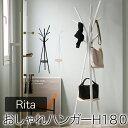 (9/20入荷)【送料無料】 あなたのライフスタイルを描く家具 「Rita」 リタ シリーズ ポールハンガー (ホワイト×…