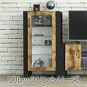 【送料無料】 ブルックリン スタイル インテリア BRITZ (ブリッツ) ガラスキャビネット (5段 幅50cm) ディスプレイ 飾り棚 FBK-0004