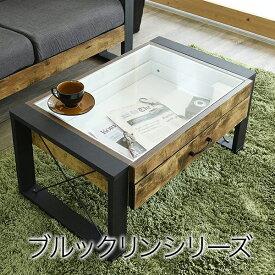 【送料無料】 ブルックリン スタイル インテリア BRITZ (ブリッツ) ガラス センターテーブル (幅75cm) ディスプレイテーブル FBR-0005