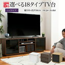 【送料無料】 18種類の組み合わせで選ぶ カスタマイジング・テレビボード ハイタイプ (幅150cm 高さ50cm) FTV-HIGHSET