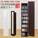 【送料無料】 CD/DVD収納・姿見ミラー HMP-08 DBR/WH 【「ラック」+「姿見ミラー」】