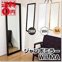 【送料無料】【壁掛けタイプ】 WILMA ジャンボミラー DBR/WH/NA SH-03【日時指定不可】【日曜配送不可】
