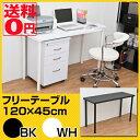 【送料無料】 フリーテーブル 120x45 ブラック・ホワイト TY-1245【北海道も送料無料!】