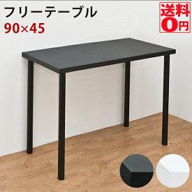 【送料無料】 フリーテーブル 90x45 ブラック・ホワイト TY-9045 【北海道も送料無料!】