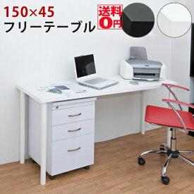 【送料無料】 フリーテーブル 150x45 ブラック・ホワイト TY-1545【北海道も送料無料!】※日時指定/日曜配送不可