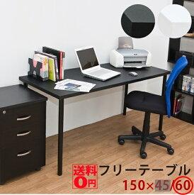 【送料無料】 フリーテーブル 150x60 ブラック・ホワイト TY-1560※日時指定/日曜配送不可