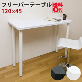 【送料無料】 フリーテーブル 120x45 ブラック・ホワイト TY-1245【北海道も送料無料!】※日時指定/日曜配送不可
