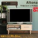 【送料無料】Altona アルトナ TV台 (90cm幅) UTH-02 DBR/NA