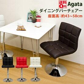 【送料無料】 Agata ダイニングバーチェア BK/BR/RD/WH CLF-07