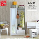 【送料無料】 フェミニン家具シリーズ アンリ ミラー付ハンガーラック AN150-80H