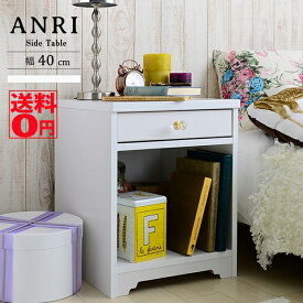 【送料無料】 フェミニン家具シリーズ アンリ ナイトテーブル AN50-40T