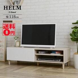 【送料無料】 鏡面加工と木目のモダンなコンビ HELM (ヘルム) テレビ台 ローボード (幅118cm) HM35-120L IV/BR 32型・40型