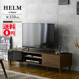 【送料無料】 鏡面加工と木目のモダンなコンビ HELM (ヘルム) テレビ台 ローボード (幅148cm) HM35-150L IV/BR 40型・42型