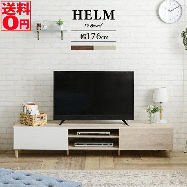 5月中旬入荷予定【送料無料】 鏡面加工と木目のモダンなコンビ HELM (ヘルム) テレビ台 ローボード (幅176cm) HM35-180L IV/BR 50型・55型