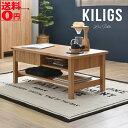 【送料無料】 小気味の良いシンプル&ナチュラルデザイン KILIGS キリグス センターテーブル (90cm幅) KL38-90CT …