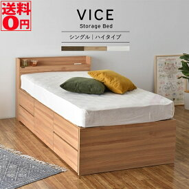 【送料無料】 豊富な収納スペースが嬉しい VICE ヴィース 収納付きベッド (収納3分割 5杯 ハイタイプ) VICE100S WH/DNA/BR