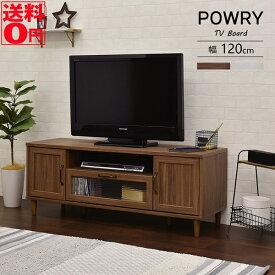 【送料無料】 レトロ&アンティーク POWRY(ポーリー) テレビ台 ローボード (120cm幅) PW46-120L BR/WH