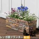 【ポイント10倍】【送料無料】 置くだけでレンガ花壇が完成♪ レンガ調プランター terre(テール) 幅80 TER-PL800