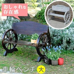 【ポイント10倍】【送料無料】 ホイールデザインがおしゃれなベンチ 車輪ベンチ 1100 (2人掛けサイズ)