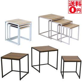 4月下旬入荷【送料無料】 【ドム】サイドテーブル ネストテーブル