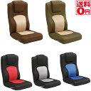 【送料無料】 【コローリ】フロアチェア 座いす 座椅子 無段階リクライニング ハイバック 4色展開 【東北配送不…