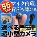防犯カメラ 55万画素 超小型 小型 ピンホール マイク 音声 撮影 監視カメラ 3.6mm 広角 暗視 屋内 防犯対策 GE055 GE055C GE030