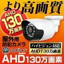 防犯カメラ 屋外 130万画素 AHD 3.6mm 広角 監視カメラ 本物 ハイビジョン 米国APTINA社製センサー 小型 暗視 屋外 防水 セット 車上荒らし 駐車場 車庫 GE1300
