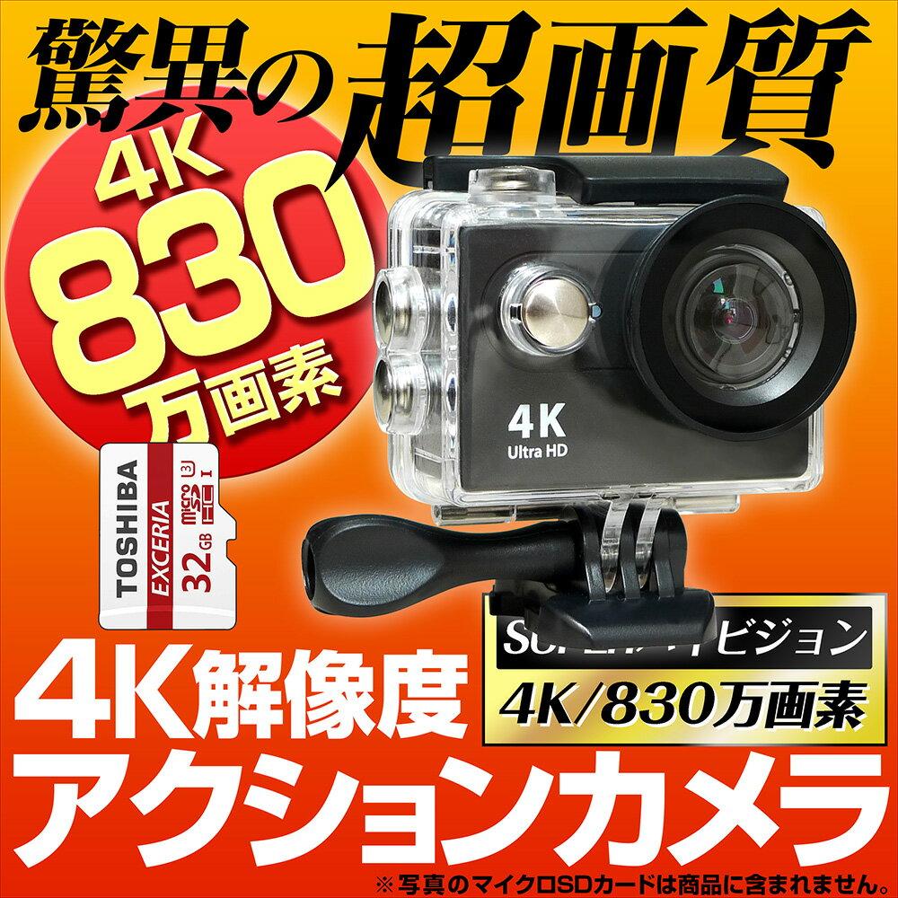 【送料無料】 アクションカメラ 4K 830万画素 SDカード 録画 録音 静止画 スーパーハイビジョン 170度魚眼レンズ 広角 小型 水深30m 防水 日本語マニュアル ウェアラブルカメラ スポーツカメラ ドライブレコーダー セット GE8300