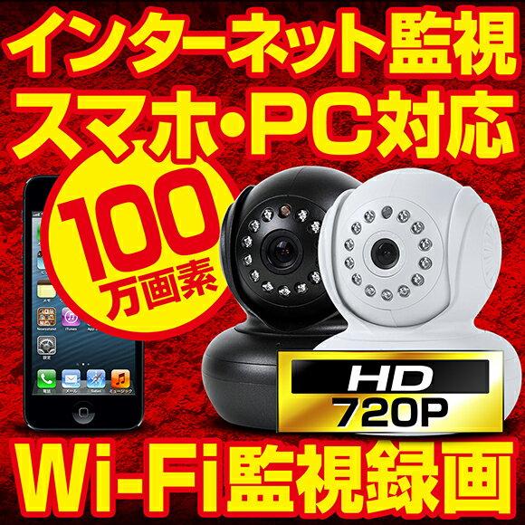 100万画素 防犯カメラ ワイヤレス 小型 暗視 ワイヤレス iPhone スマートフォン タブレット 外出先から遠隔監視・操作 無線 2WAY 双方向音声 ベビーモニター ペット 出産祝い WiFi 無線LAN対応 IPカメラ ネットワークカメラ