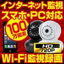 100万画素 防犯カメラ ワイヤレス 小型 暗視 ワイヤレス iPhone スマートフォン タブレット 外出先から遠隔監視・操作 無線 2WAY 双方向音声 ベビーモニター ペット 出産祝い WiFi