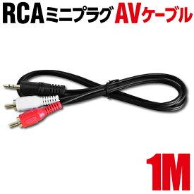 オーディオケーブル 3.5mm ステレオミニプラグ to RCA 赤白 変換 ステレオ オーディオ ケーブル スマホ タブレット にも対応 1.5m
