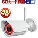 防犯カメラ wifi ワイヤレス 屋外 無線 SDカード録画 監視カメラ SDカード 録画 200万画素 録音 外出先から遠隔監視 i…