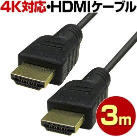 3メートル HDMIケーブル 3m 4K 2K 3D対応 ハイスピード 高速イーサネット 金メッキ 3重シールド 18Gbps ver1.4 ver2.0 対応 業務用 家庭用 テレビ PS3 PS4 Xbox ニンテンドー スイッチに