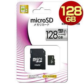 microSDXC マイクロ SDカード メモリーカード 128GB UHS-I US3 CLASS10 クラス10 microSD アダプター付 スマートフォン スマホ ドライブレコーダー デジカメ 防犯カメラ 【送料無料】