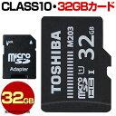 TOSHIBA 東芝 マイクロ SDカード 32GB microSDHC マイクロSDHC 高速転送 Class10 クラス10 microSD microSDカード mic…