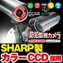 防犯カメラ 監視カメラ セット SHARP製カラーCCD 屋外 防滴・防水タイプ 小型 暗視 赤外線LED採用 監視カメラ 他にも 無線 ワイヤレス 録画 車上荒らし 駐車場 車庫