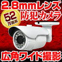 防犯カメラ 屋外 監視カメラ 52万画素 2.8mm 広角 レンズ セット 防水 小型 暗視 米国APTINA社製センサー採用 防水 52万画素 2.8mm 広角撮影 車上荒らし 駐車場 車庫 502