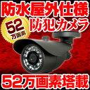 防犯カメラ 屋外 52万画素 3.6mm 広角 監視カメラ セット 防水 小型 暗視 本物 米国APTINA社製センサー採用 防水 屋外 52万画素 501