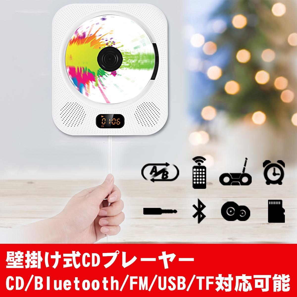 AGPTEK CD プレーヤー 壁掛け cdプレーヤー おしゃれスピーカー CD/Bluetooth/FM/USB/TF/Audioモード リモコン付き お洒落 ホワイト 【第10代】