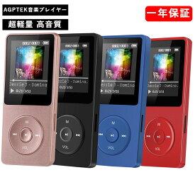 AGPTEK 音楽プレーヤー MP3プレーヤー 新型 最大70再生時間 ロスレス音質 高音質 超軽量 コンパクト 内蔵容量8GB マイクロSDカードに対応 ブラック A02