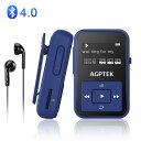 【送料無料】AGPTEK Bluetooth 4.0 MP3プレーヤー ミュージックプレイヤー MP3プレイヤー ミニ クリップ式 運動用 防…