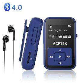 【送料無料】AGPTEK Bluetooth 4.0 MP3プレーヤー ミュージックプレイヤー MP3プレイヤー ミニ クリップ式 運動用 防汗カバー&アームバンド付属 Bluetooth対応 内蔵8GB マイクロSDカード最大128GBに対応 A12 ディープブルー