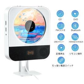 AGPTEK DVDプレーヤー 置き&壁掛け式 CDプレーヤー 1台多役 内蔵スピーカーDVD/CD/Bluetooth/FMラジオ/USBモード リモコン付き ステレオ音楽18W高音質 語学学習 胎児教育 おしゃれ 小型