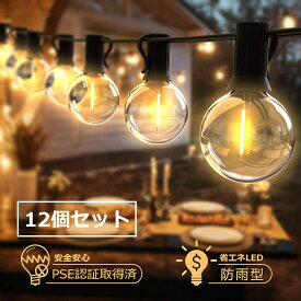 LEDストリングライト 防水型 E12ソケット10個 LED電球*12個 5.5M 連結可能 LED電球 ストリングライト LEDライト 装飾ライト 結婚式 屋外 キャンプ 電飾 イルミネーションライト 【送料無料】
