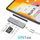 type-c変換usbハブ タイプC拡張ドック USB-Cポート USB3.0モバイルProハブ iPad Pro 2018対応 HDMI TF/SDカード Appleアクセサリー アダプター 切替器 ドッキングステーション Microsoft Surface Go