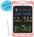 お絵かきボード 12インチ 電子メモ 子供 電子メモパッド カラー タブレット 子ども 電子パッド おえかき おもちゃ 遊…