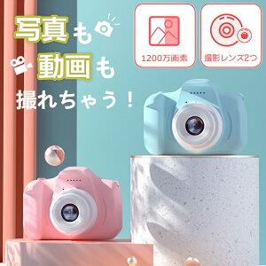 【日本正規品・一年保証あり】 子供用 カメラ デジタルカメラ 「1200万画素1080p自撮り」32GBカード付 キッズカメラ トイカメラ 知育玩具 男の子 女の子 プレゼント 3歳 4歳 5歳 6歳 7歳 おもちゃ