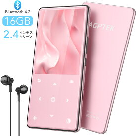 【最新版】AGPTEK MP3プレーヤー Bluetooth4.2 音楽プレーヤー ミュージックプレイヤー 9つ光るタッチボタン スピーカー内蔵 HiFi超高音質 FMラジオ 録音 Bluetooth自動再接続 内蔵16GB マイクロSDカード最大128GBまで拡張可能 合金製 ピンク