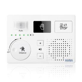 音消し 音姫 トイレ用擬音装置 自動人体検知 消音器 流水音発生器 トイレの音消し 擬音機 流水音 SDカード対応 電池とACアダプターの両方に対応 壁付け 節水 ECOメロディー